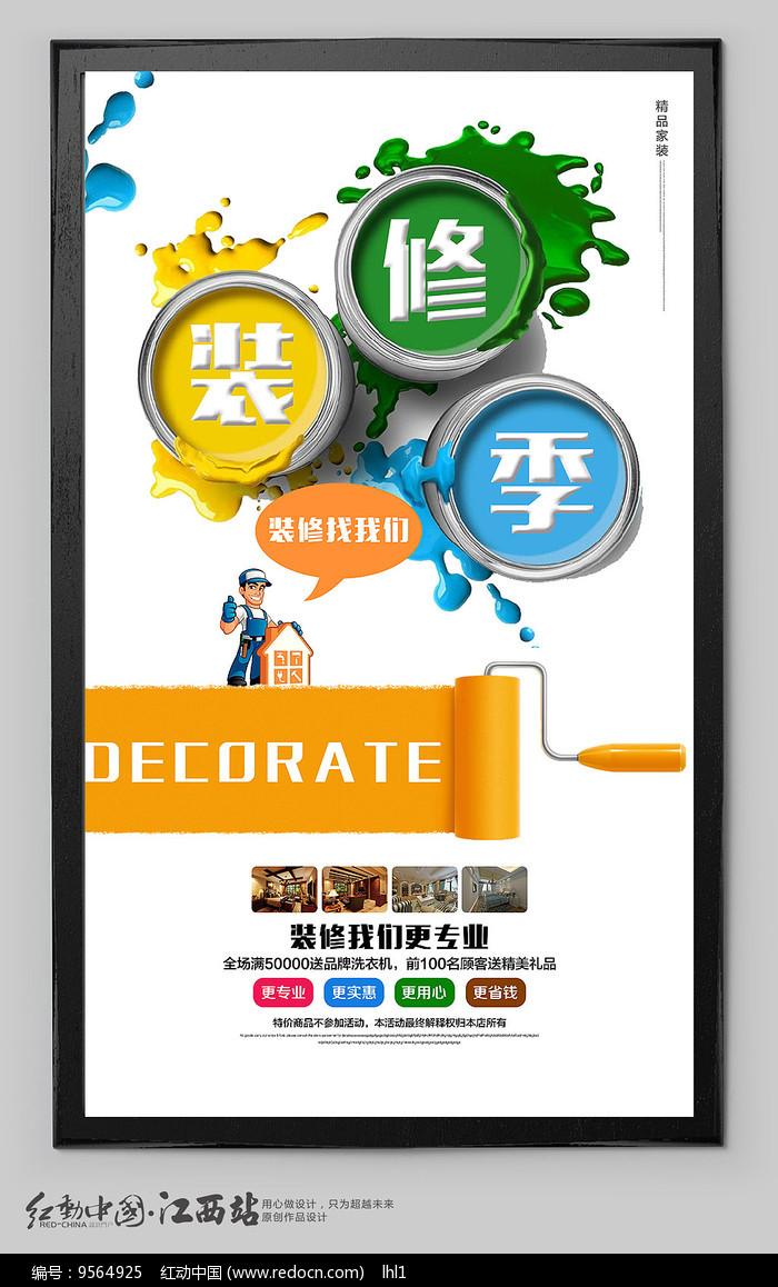 海报设计/宣传单/广告牌 海报设计 装修季海报  请您分享: 素材描述