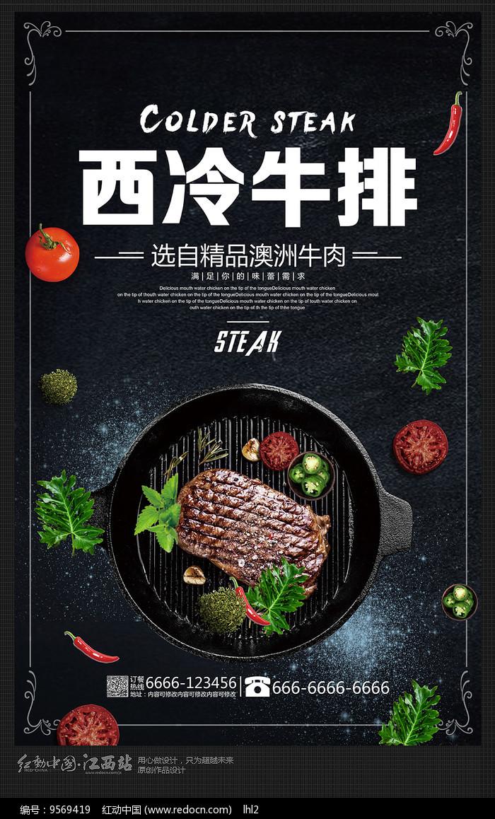 高端西冷牛排美食海报