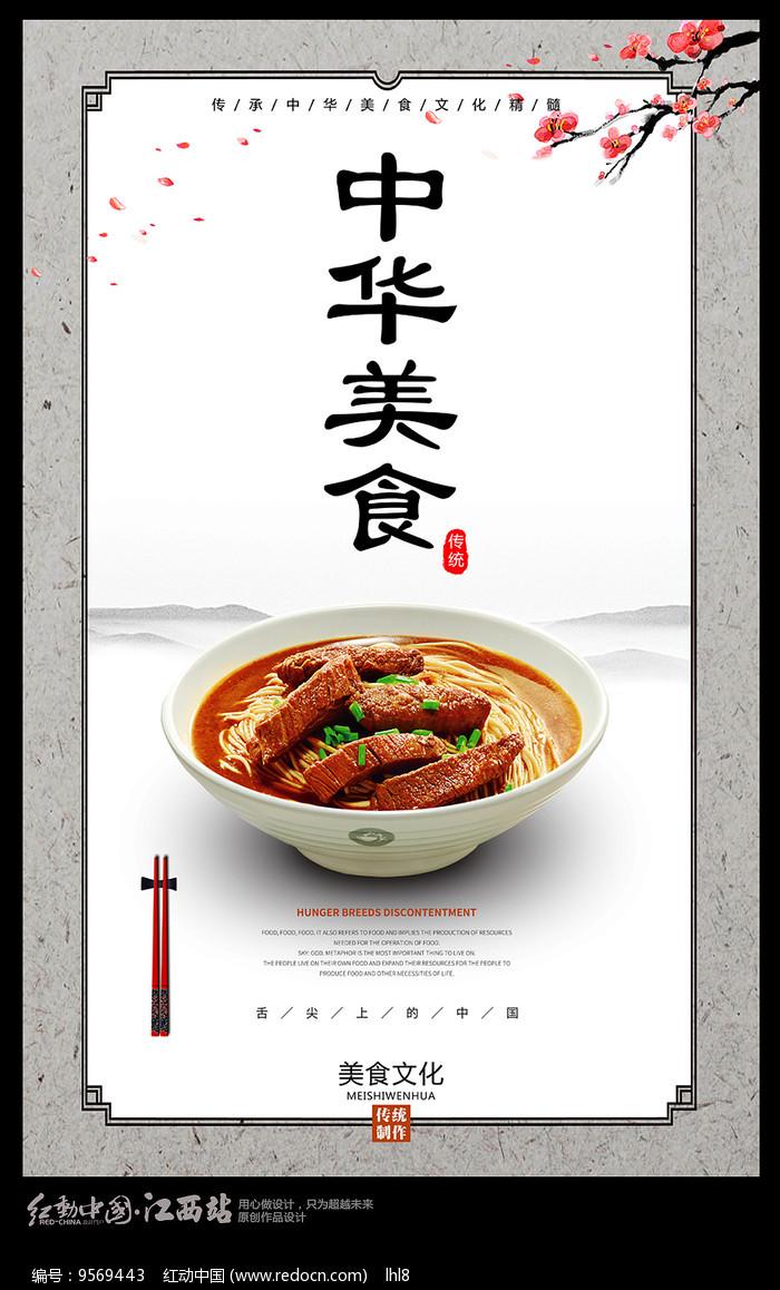中国风中华美食宣传海报设计