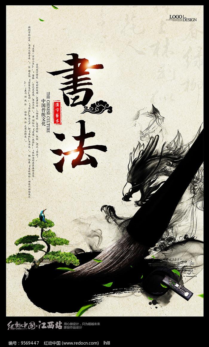 海报设计 中国风书法宣传海报设计  请您分享: 素材描述:红动网提供