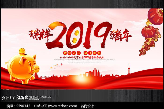原创设计稿 节日素材 春节 创意2019猪年元旦年会背景  请您分享