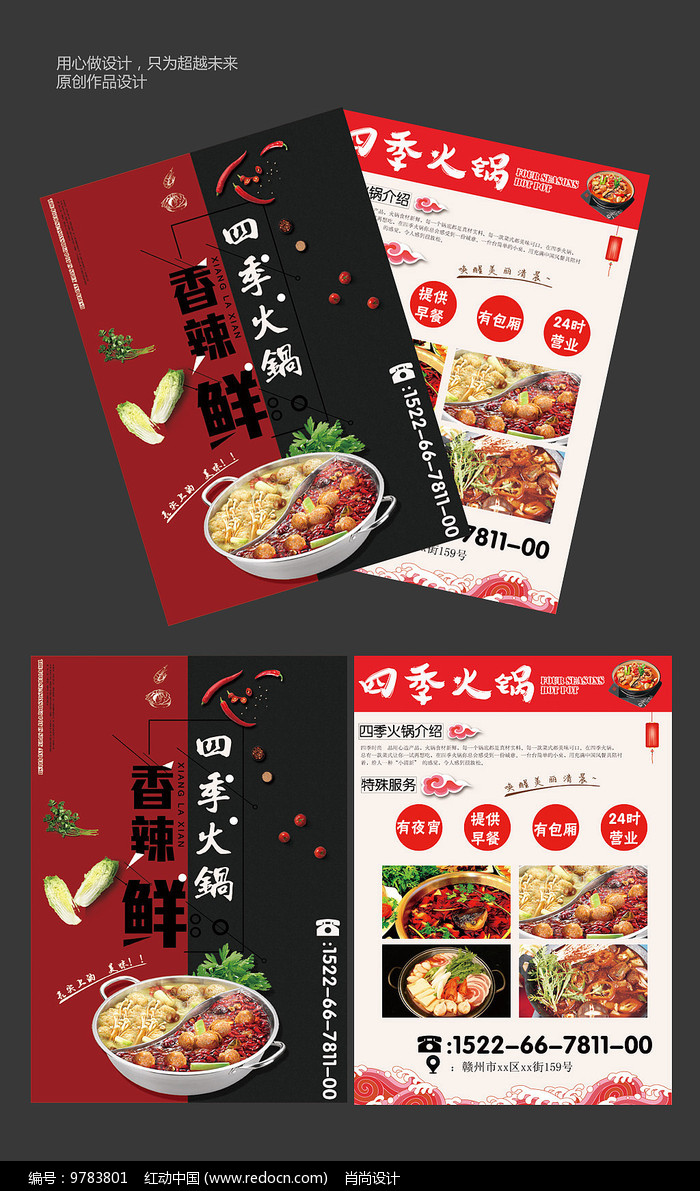 宣传单|彩页|dm单 四季火锅宣传单  请您分享: 素材描述:红动网提供