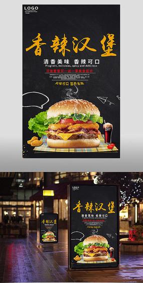 简约美味汉堡海报