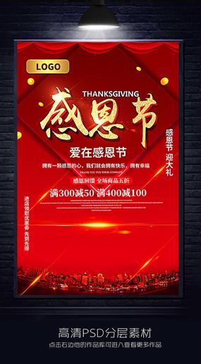 红色感恩节海报设计